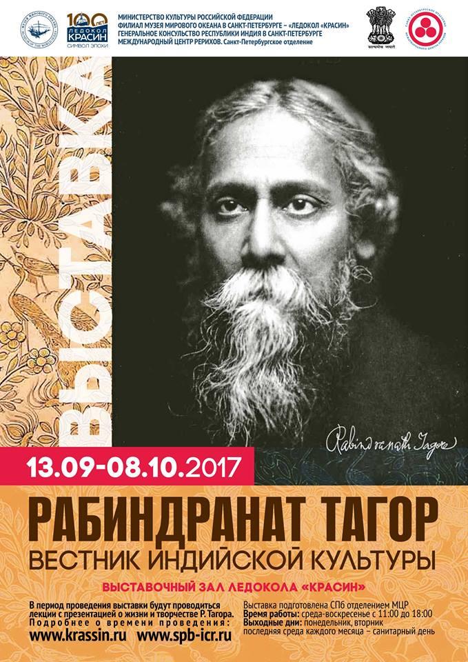 Реклама выставки Рабиндранат Тагор