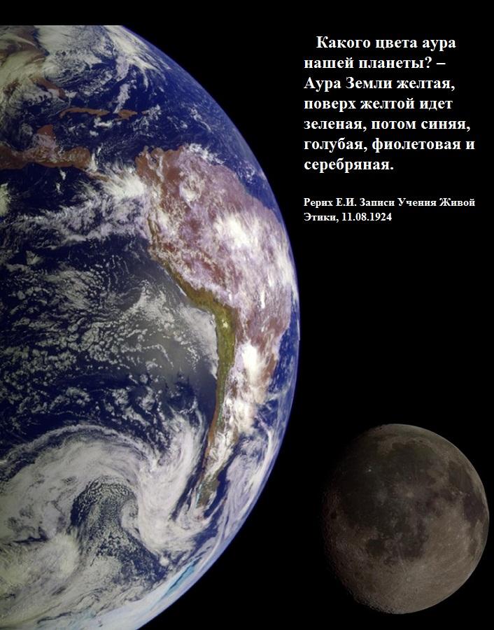Е.И. Р. Аура ЗемлиЗемля и Луна