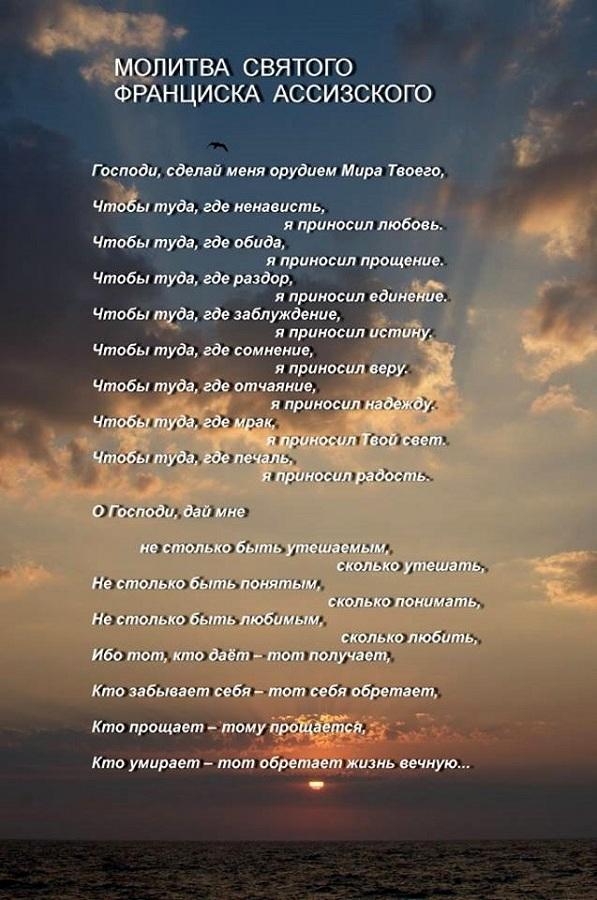 Молитва Франциска Ассизского фото А Голик