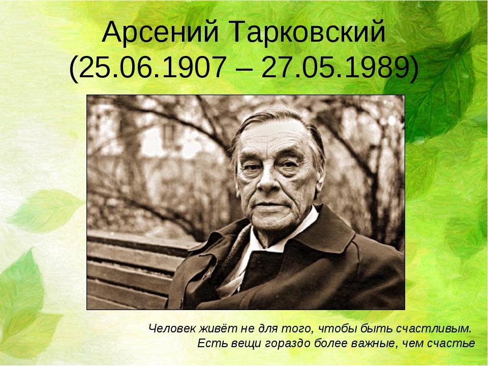 Презентация о Тарковском