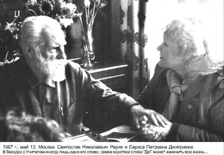Рерих и Дмитриева