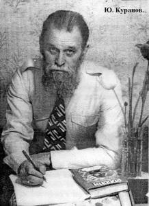 Юрий Куранов
