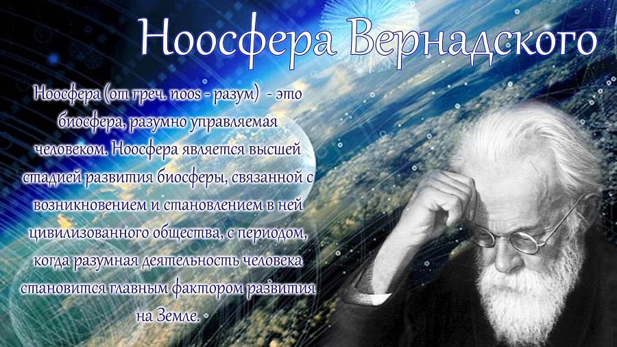 Noosfera_Vernadskogo_2560x1440_tx