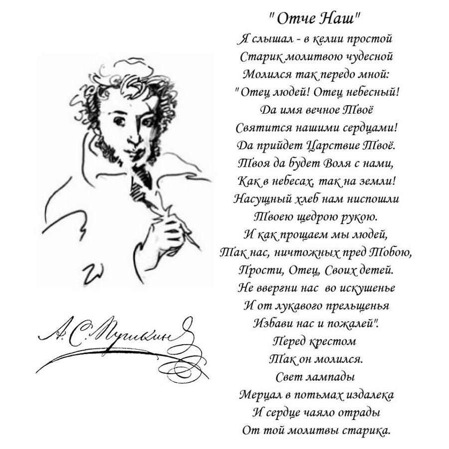 Молитва Пушкин А.С.