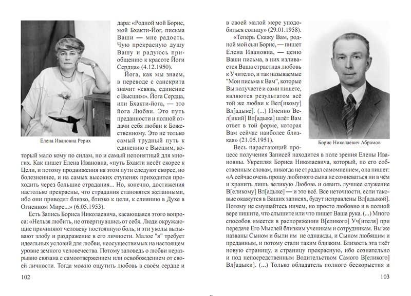 страницы про Абрамова