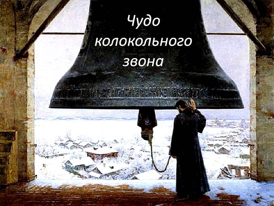 чудо колокольного звона