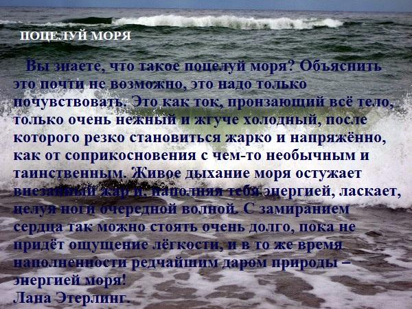 Поцелуй моря