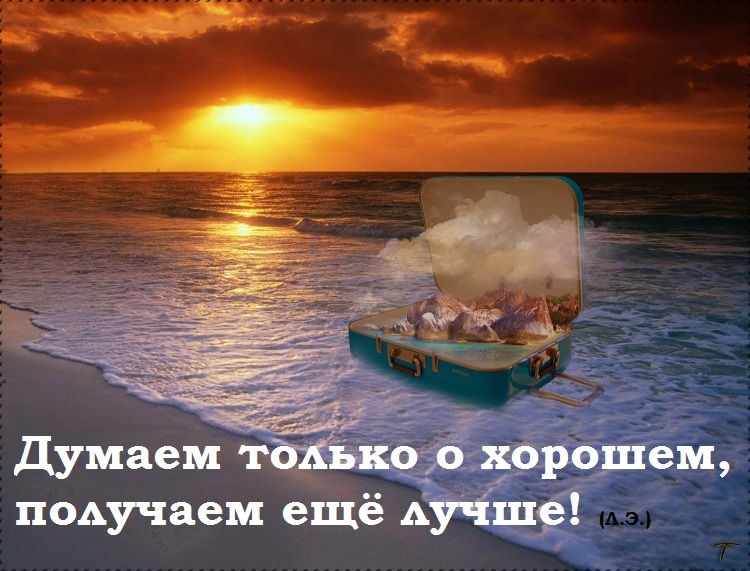 море с чемоданом