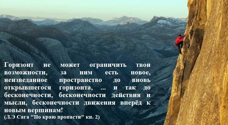 подьём в гору