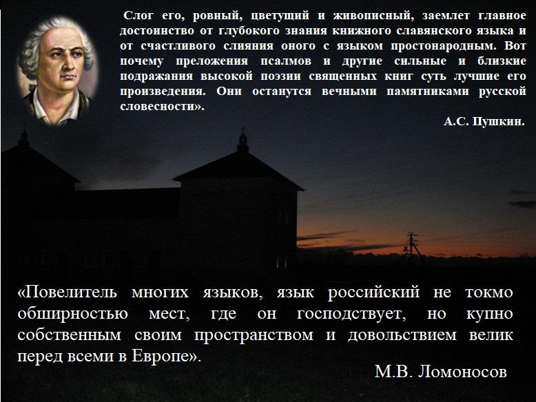 2020-06-06_084305 Ломоносов на фоне