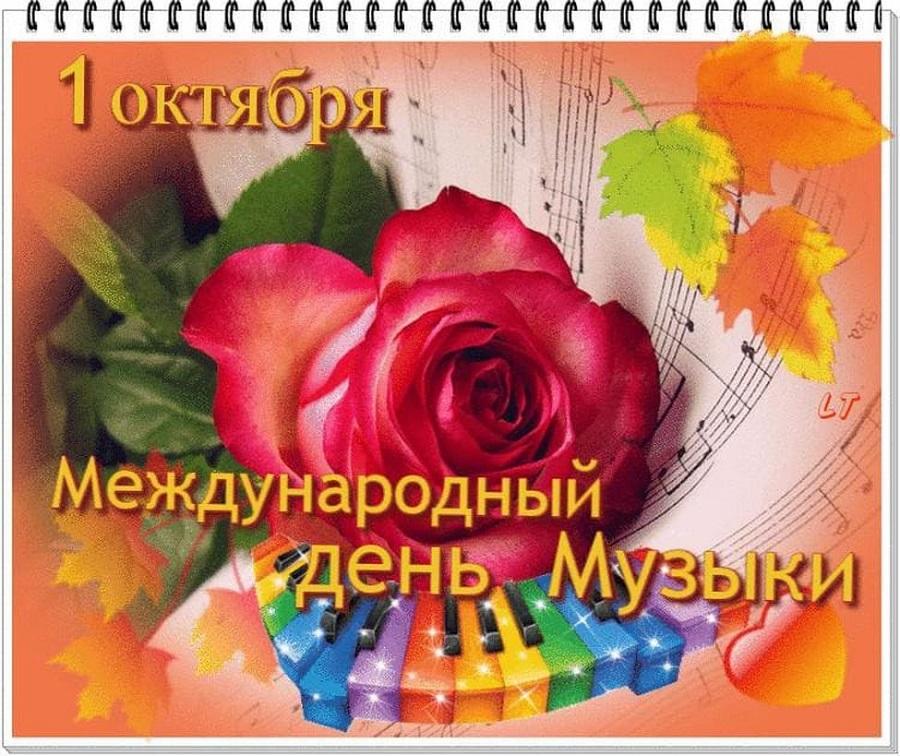 otkrytki-s-mezhdunarodnim-dnem-muziki-8